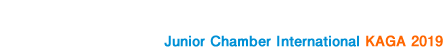 2019年度公益社団法人加賀青年会議所