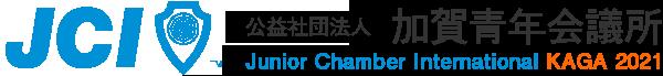 2021年度公益社団法人加賀青年会議所